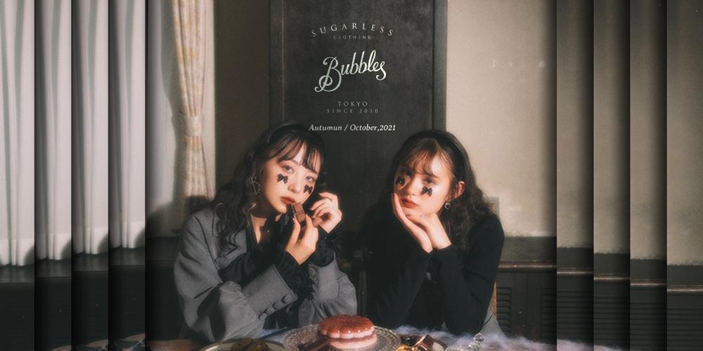 BUBBLES 新作
